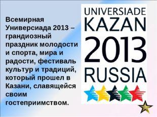 Всемирная Универсиада 2013 – грандиозный праздник молодости и спорта, мира и