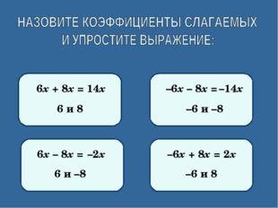 6х + 8х = 6 и 8 14х 6х – 8х = 6 и –8 –2х –6х – 8х = –6 и –8 –14х –6х + 8х = –