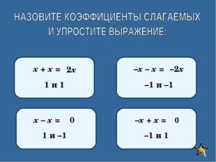 х + х = 1 и 1 2х х – х = 1 и –1 0 –х – х = –1 и –1 –2х –х + х = –1 и 1 0