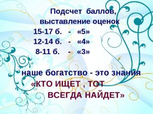 Подсчет баллов, выставление оценок 15-17 б. - «5» 12-14 б. - «4» 8-11 б. - «
