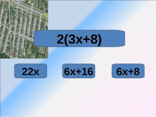 22х 6х+16 6х+8 2(3х+8)