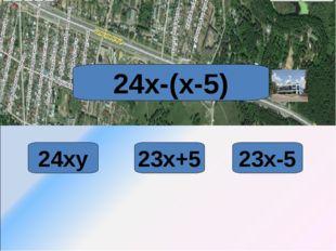 23х+5 23х-5 24х-(х-5) 24ху
