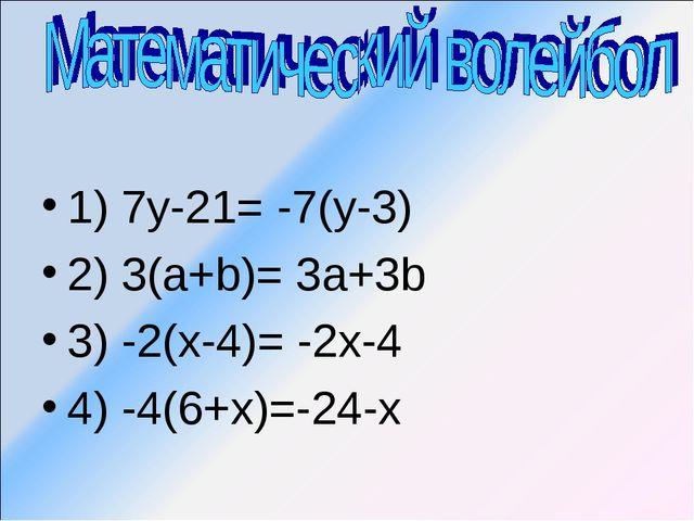 1) 7у-21= -7(у-3) 2) 3(а+b)= 3а+3b 3) -2(х-4)= -2х-4 4) -4(6+х)=-24-х