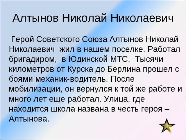 Алтынов Николай Николаевич Герой Советского Союза Алтынов Николай Николаевич...