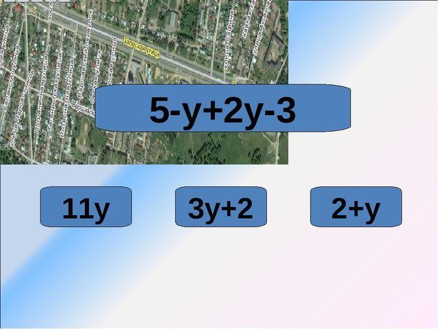5-у+2у-3 11у 3у+2 2+у