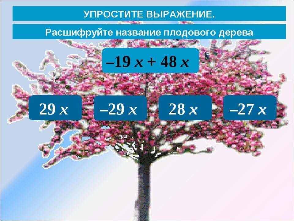 Расшифруйте название плодового дерева –19 х + 48 х 29 х –29 х 28 х –27 х УПРО...