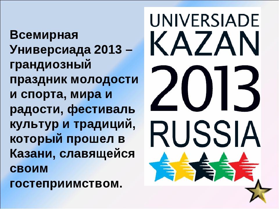 Всемирная Универсиада 2013 – грандиозный праздник молодости и спорта, мира и...
