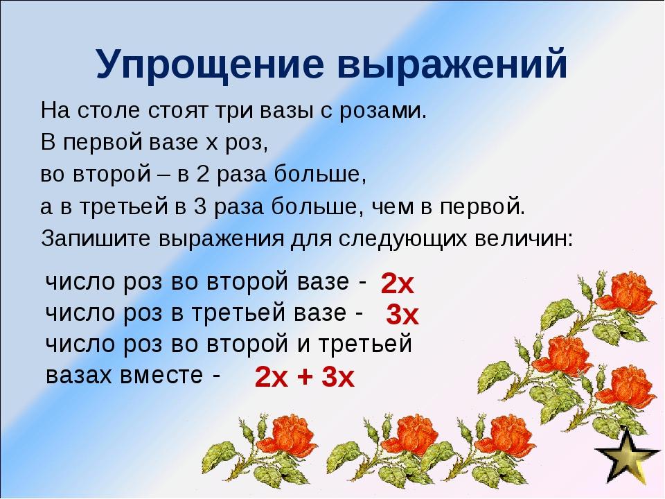 Упрощение выражений На столе стоят три вазы с розами. В первой вазе х роз, во...