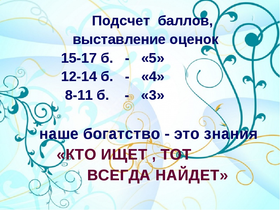 Подсчет баллов, выставление оценок 15-17 б. - «5» 12-14 б. - «4» 8-11 б. - «...