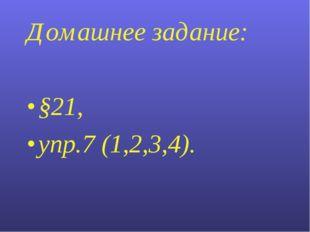 Домашнее задание: §21, упр.7 (1,2,3,4).