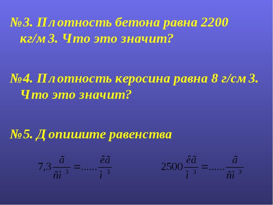 №3. Плотность бетона равна 2200 кг/м3. Что это значит? №4. Плотность керосина...