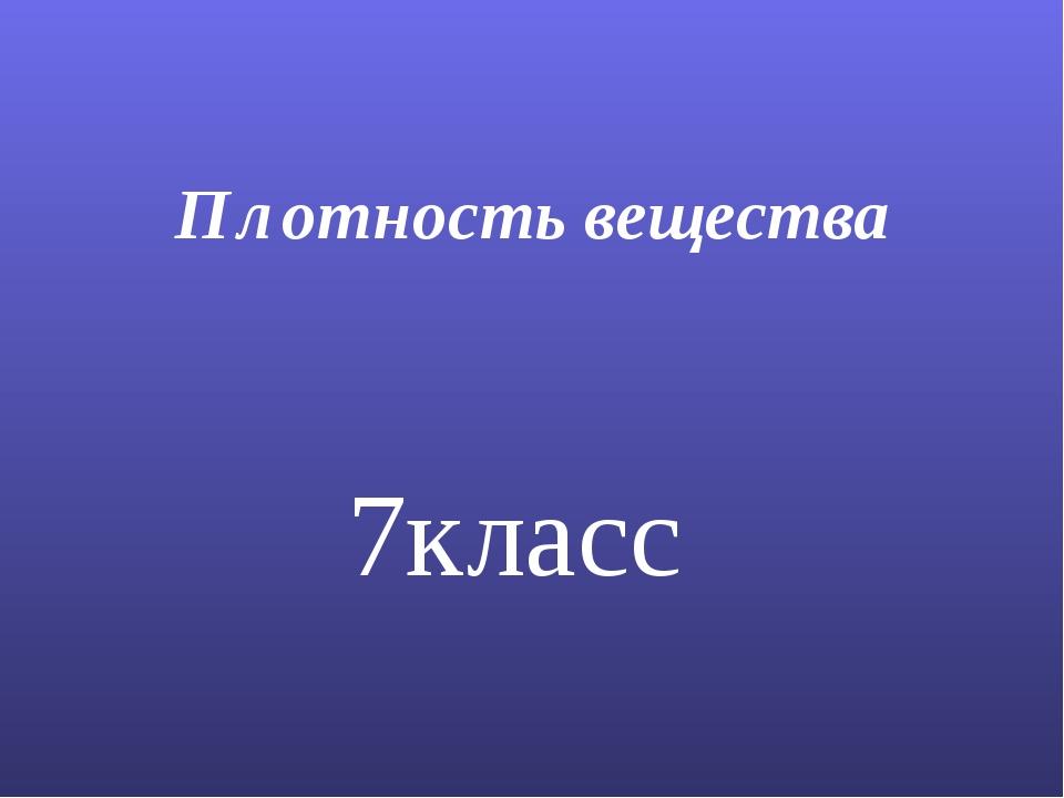 Плотность вещества 7класс