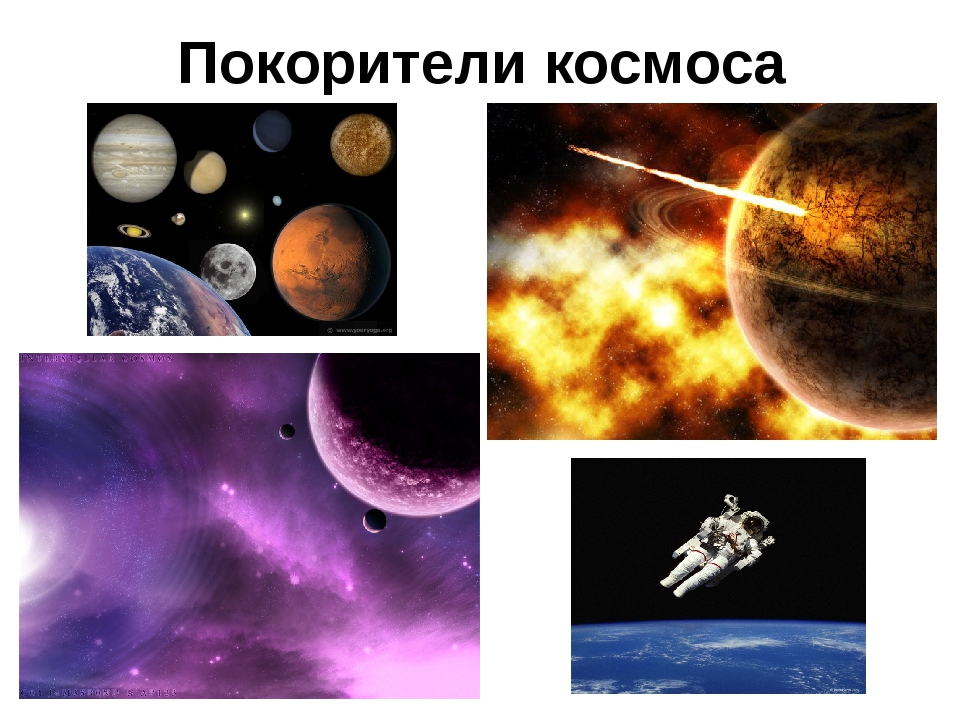 Покорители космоса