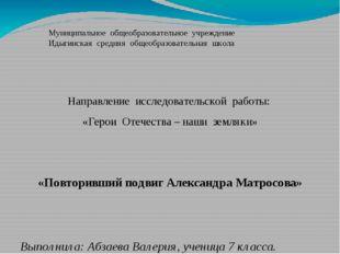 Направление исследовательской работы: «Герои Отечества – наши земляки» «