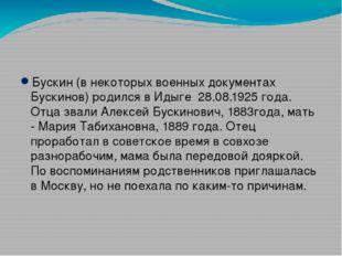 Бускин (в некоторых военных документах Бускинов) родился в Идыге 28.08.1925