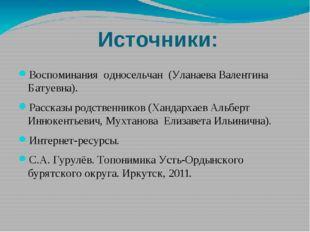 Источники: Воспоминания односельчан (Уланаева Валентина Батуевна). Рассказы
