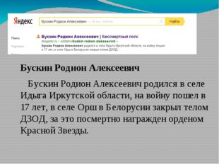 Бускин Родион Алексеевич Бускин Родион Алексеевич родился в селе Идыга Иркут