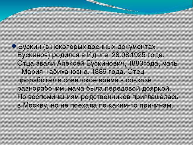 Бускин (в некоторых военных документах Бускинов) родился в Идыге 28.08.1925...