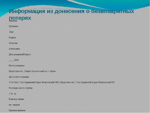 Информация из донесения о безвозвратных потерях Фамилия Бускинов Имя Родион...