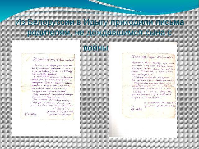 Из Белоруссии в Идыгу приходили письма родителям, не дождавшимся сына с войны.