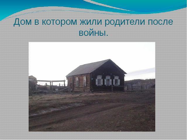 Дом в котором жили родители после войны.