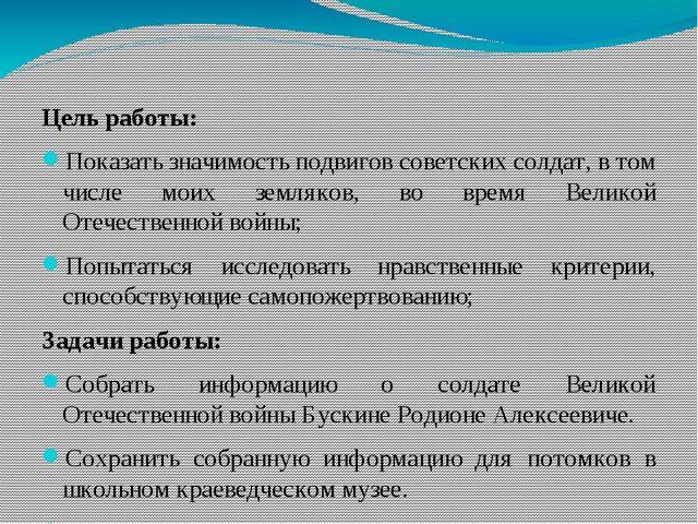 Цель работы: Показать значимость подвигов советских солдат, в том числе моих...