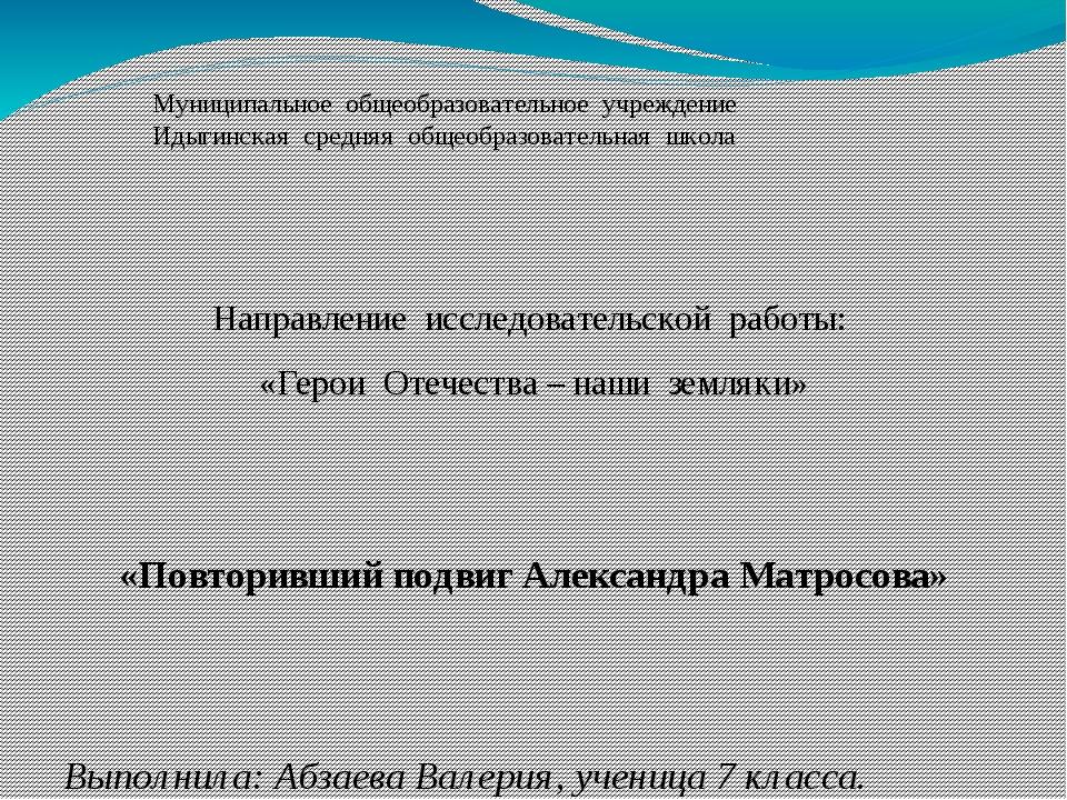 Направление исследовательской работы: «Герои Отечества – наши земляки» «...