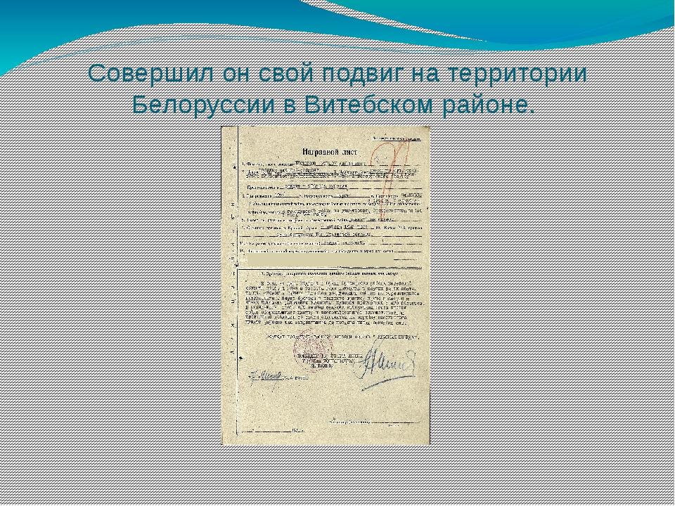 Совершил он свой подвиг на территории Белоруссии в Витебском районе.