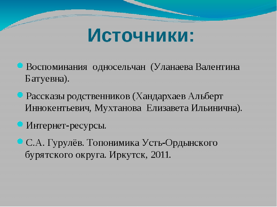 Источники: Воспоминания односельчан (Уланаева Валентина Батуевна). Рассказы...
