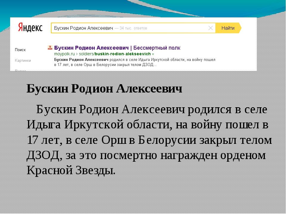 Бускин Родион Алексеевич Бускин Родион Алексеевич родился в селе Идыга Иркут...