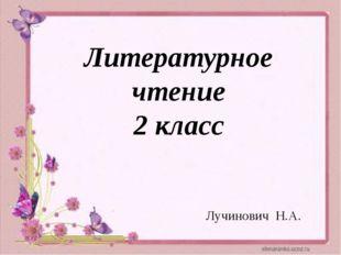 Литературное чтение 2 класс Лучинович Н.А.