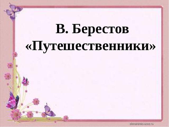 В. Берестов «Путешественники»