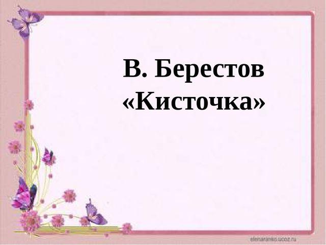 В. Берестов «Кисточка»