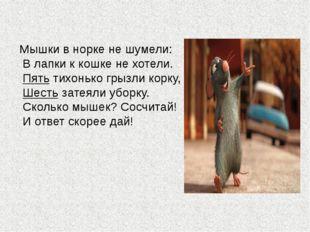 Мышки в норке не шумели:  В лапки к кошке не хотели.  Пять тихоньк