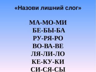 «Назови лишний слог» МА-МО-МИ БЕ-БЫ-БА РУ-РЯ-РО ВО-ВА-ВЕ ЛЯ-ЛИ-ЛО КЕ-КУ-КИ CИ