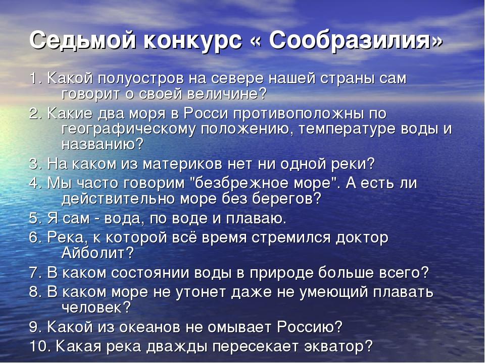 Седьмой конкурс « Сообразилия» 1. Какой полуостров на севере нашей страны сам...