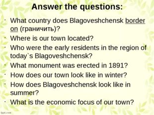 Answer the questions: What country does Blagoveshchensk border on (граничить)