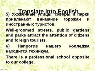 Translate into English 5) Ухоженные улицы, скверы и парки привлекают внимание