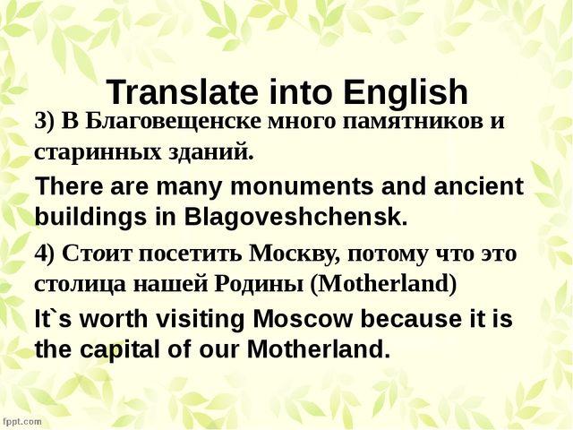 Translate into English 3) В Благовещенске много памятников и старинных зданий...