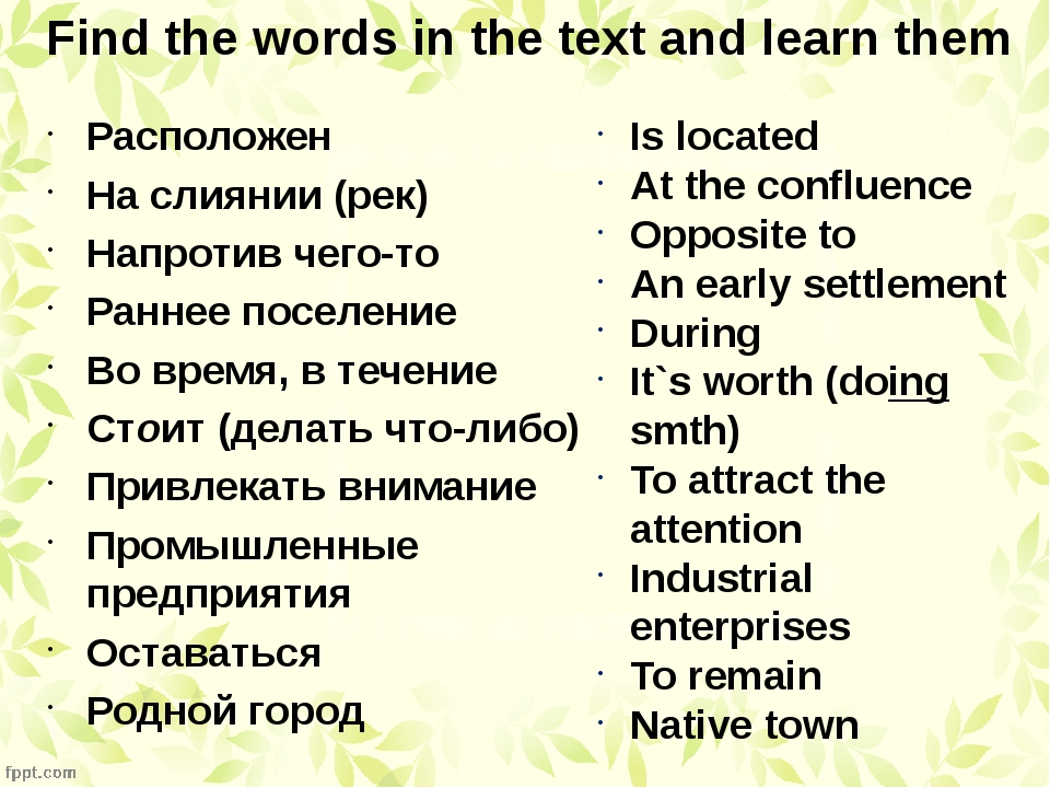 Find the words in the text and learn them Расположен На слиянии (рек) Напроти...
