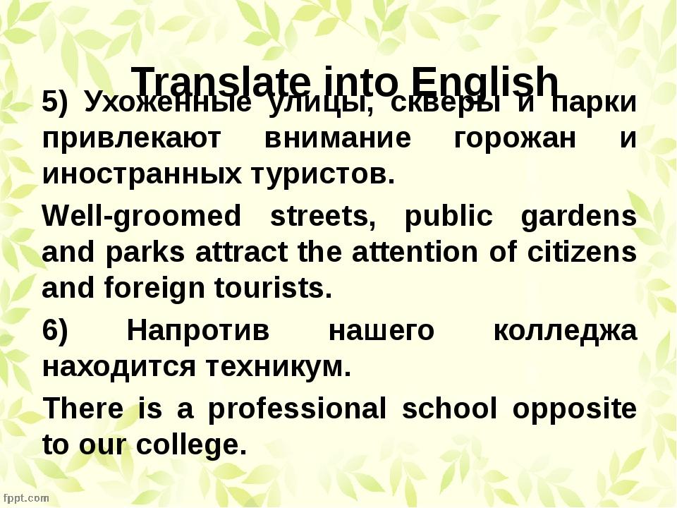 Translate into English 5) Ухоженные улицы, скверы и парки привлекают внимание...