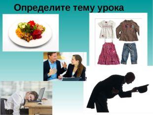 Определите тему урока *