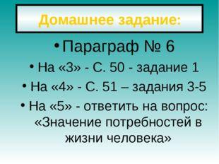 Домашнее задание: Параграф № 6 На «3» - С. 50 - задание 1 На «4» - С. 51 – за