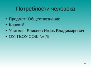 Потребности человека Предмет: Обществознание Класс: 8 Учитель: Елисеев Игорь