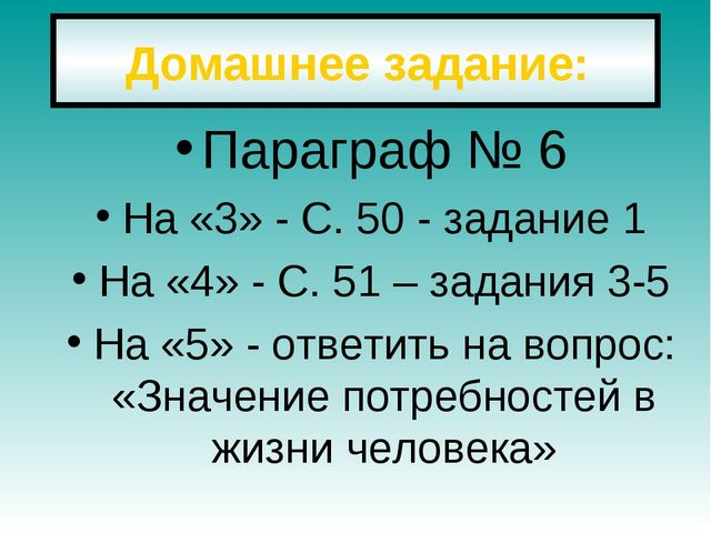 Домашнее задание: Параграф № 6 На «3» - С. 50 - задание 1 На «4» - С. 51 – за...