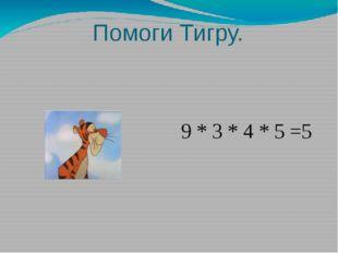 Помоги Тигру. 9 * 3 * 4 * 5 =5