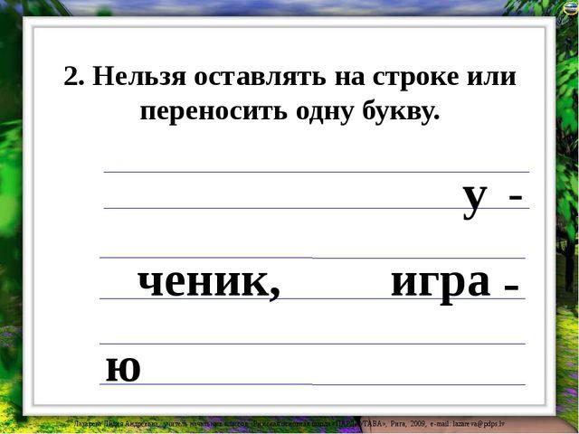 4. Букву й при переносе нельзя отделять от буквы гласного звука: строй – ка,...