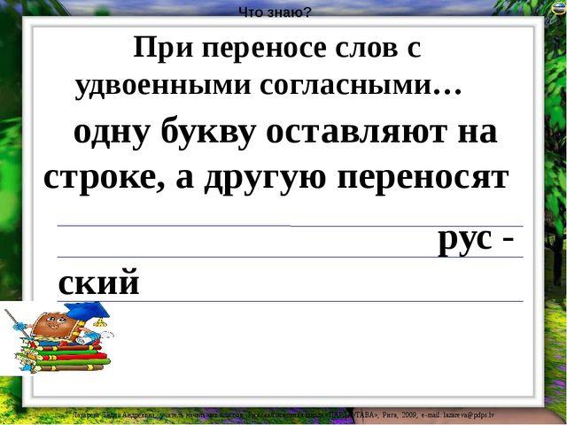 Лазарева Лидия Андреевна, учитель начальных классов, Рижская основная школа...