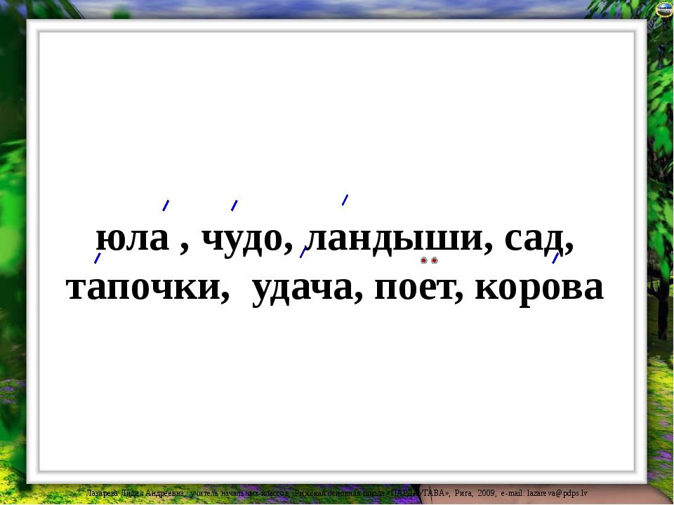 юла , чудо, ландыши, сад, тапочки, удача, поет, корова Лазарева Лидия Андреев...