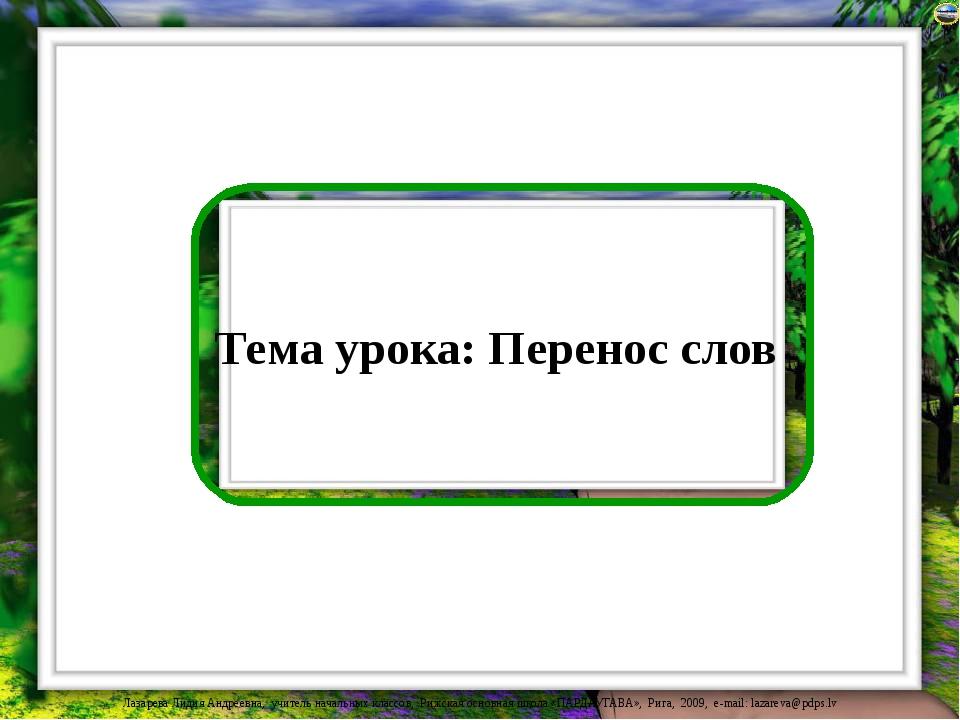 Тема урока: Перенос слов Лазарева Лидия Андреевна, учитель начальных классов...